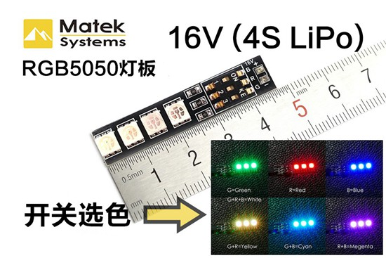 Matek RGB LED Board 5050 16V for FPV Multicopters and Planes - SNHE