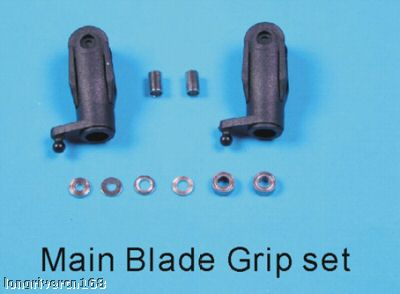 EK1-0244 Main blade grip set
